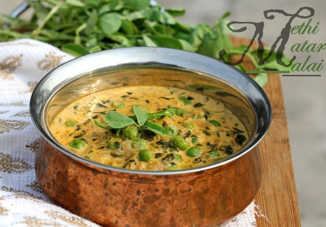 methi matar malai recipe, matar malai, matar methi malai, indian gravy